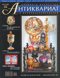 Антиквариат, предметы искусства и коллекционирования, №4, апрель 2006