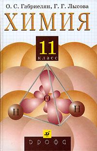 Химия. Углубленный уровень. 11 класс (габриелян о. С. , лысова г. Г.