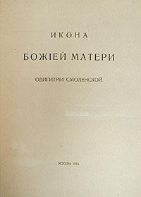 Икона Божией Матери Одигитрии Смоленской