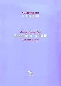 Памяти Ромэна Гари. Sinfonia a Due для двух альтов/In Memory of Romain Gary for Two Violas (нотное приложение в 3 книгах)