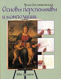 Основы перспективы и композиции. Шаг за шагом ( 5-17-035185-2, 5-271-13205-6 )