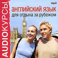 Английский язык для отдыха за рубежом (аудиокнига MP3)