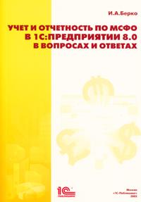 Учет и отчетность по МСФО в 1С:Предприятии 8.0 в вопросах и ответах