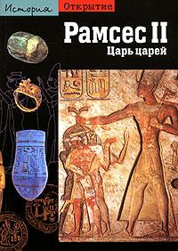 Рамсес II. Царь царей ( 5-17-027657-5, 5-271-10716-7, 2-07-053442-1 )