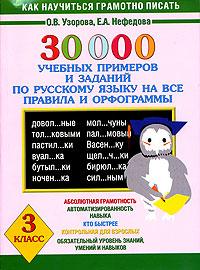 30000 учебных примеров и заданий по русскому языку на все правила и орфограммы. 3 класс12296407Издание содержит 30 000 примеров и заданий на закрепление основных правил, предусмотренных программой по русскому языку для 3 класса. Весь материал пособия систематизирован по орфограммам. Для удобства использования в начале каждого раздела даются теоретические сведения. Это позволяет учащимся повторить правило и сразу же закрепить, выполнив ряд практических заданий. Путем регулярных упражнений школьники усвоят навыки грамотного письма и орфографические правила. Пособие можно использовать для коллективной и индивидуальной работы в классе, а также для работы дома.