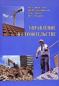 Управление в строительстве