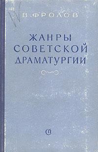 Жанры советской драматургии