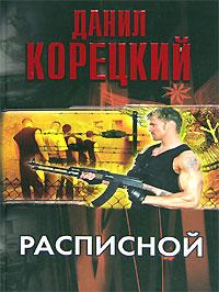 Данил Корецкий Расписной