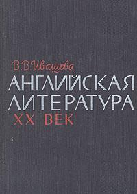 Английская литература XX век