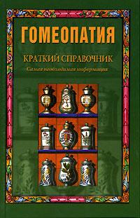 Гомеопатия. Краткий справочник. Самая необходимая информация