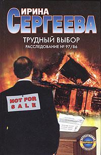 Трудный выбор. Расследование № 97/86