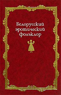 Белорусский эротический фольклор