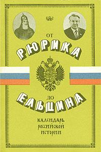 От Рюрика до Ельцина. Календарь российской истории