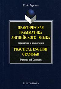Практическая грамматика английского языка. Упражнения и комментарии / Practical English Grammar: Exercises and Comments