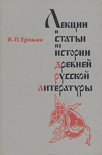 Лекции и статьи по истории древней русской литературы