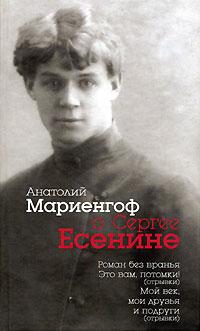 Анатолий Мариенгоф о Сергее Есенине