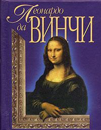 Леонардо да Винчи (подарочное издание)