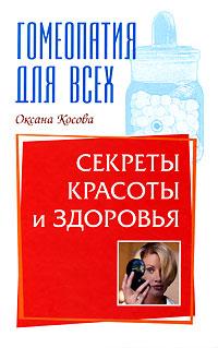 Оксана Косова Секреты красоты и здоровья жаки рипли книга женской красоты и здоровья