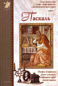 Паскаль. История об одаренном ученом и писателе, изобретателе первой счетной машины