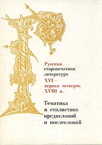Русская старопечатная литература XVI- первая четверть XVIII в. Тематика и стилистика предисловий