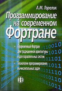 Программирование на современном Фортране