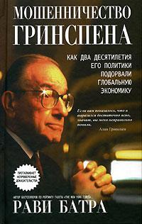 Мошенничество Гринспена. Рави Батра