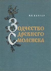 Зодчество древнего Смоленска (XII - XIII вв.)
