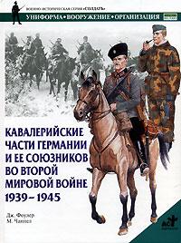 Кавалерийские части Германии и ее союзников во Второй мировой войне ( 5-17-019959-7, 5-271-06995-8, 1-84176-323-3 )