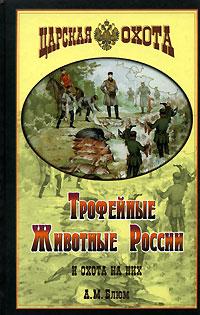 Трофейные животные России и охота на них. А. М. Блюм
