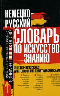 Немецко-русский словарь по искусствознанию / Deutsch-russisches Worterbuch fur Kunstwissenshaft