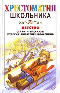Детство. Стихи и рассказы русских писателей-классиков