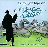 Море-океан (аудиокнига MP3)