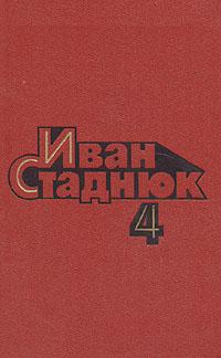 Иван Стаднюк. Собрание сочинений в четырех томах + доп. том. Том 4