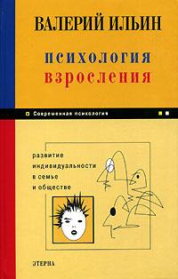 Валерий Ильин Психология взросления. Развитие индивидуальности в семье и обществе