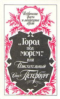 """""""Город под морем"""", или Блистательный Санкт-Петербург"""
