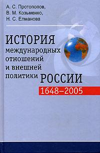 История международных отношений и внешней политики России (1648-2005) ( 978-5-7567-0329-0 )