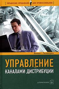 Управление каналами дистрибуции. Настольная книга директора по продажам и маркетингу