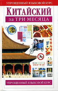 Китайский за три месяца