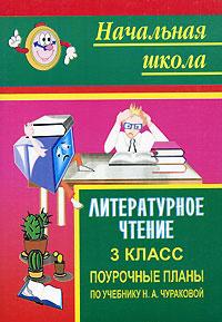 Литературное чтение. Поурочные планы по учебнику Н. А. Чураковой. 3 класс