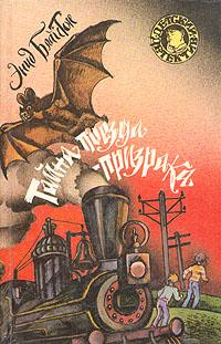 Тайна поезда-призрака12296407Книга представляет собой повести известной английской писательницы Энид Блайтон. Перед вами Великолепная пятерка. Это Джулиан, Энн, Дик, Джордж (девочка, которая хочет быть похожей на мальчика) и их верный друг и помощник пес Тимми. Друзья встречаются во время каникул, вместе путешествуют и постоянно оказываются в гуще невероятных событий. На этот раз они помогают разоблачить банду контрабандистов и разыскивают скрытый в недрах скалы склад торговцев рынка.