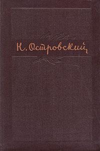 Н. Островский. Собрание сочинений в трех томах. Том 3