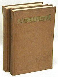 В. Г. Белинский. Избранные письма в двух томах