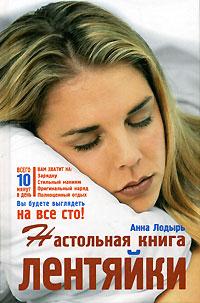 Настольная книга лентяйки