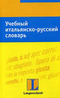 Учебный итальянско-русский словарь ( 978-5-17-037311-6 )