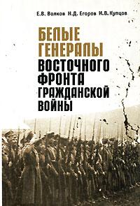 Белые генералы Восточного фронта Гражданской войны