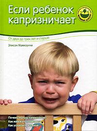 Если ваш ребенок капризничает12296407Неслучайно период между двумя и тремя годами называют ужасным двухлетием. В этом возрасте большинство малышей пытаются нарушать родительские запреты, проверяя, можно ли при этом остаться безнаказанными. Дети не рождаются капризными или трудными. Однако в это непросто поверить, когда вы видите своего ребенка рассерженным или раздраженным. Эти черты развиваются по мере того, как ваше чадо растет и начинает бороться за независимость. Когда вы узнаете о чувствах малыша и о причинах, стоящих за его действиями, вам будет проще справиться с его плохим поведением. Если ребенок капризничает - полная и подробная инструкция, которая поможет вам преодолеть сложности переходного возраста. В этой книге обсуждаются различные типы плохого поведения детей и даются советы о том, как лучше вести себя с ребенком. С вашей помощью малыш сможет пройти через этот сложный этап развития и стать спокойным и любящим ребенком.