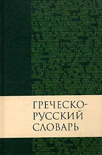 Греческо-русский словарь Нового Завета