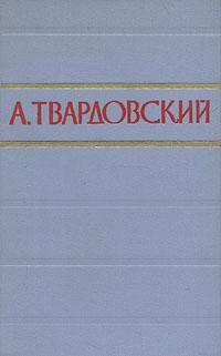 А. Твардовский. Стихотворения и поэмы в двух томах. Том 2