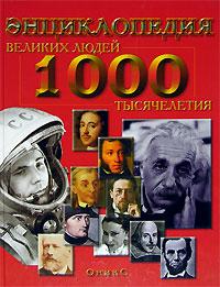 1000 великих людей тысячелетия. Энциклопедия