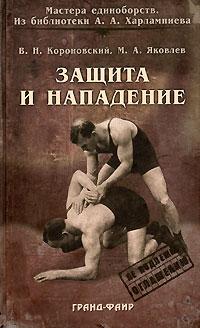 Защита и нападение. В. Н. Короновский, М. А. Яковлев